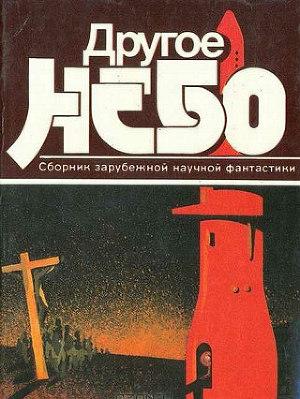 Другое небо (сборник)