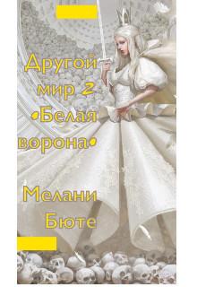 Другой мир «белая ворона» 2 (СИ)