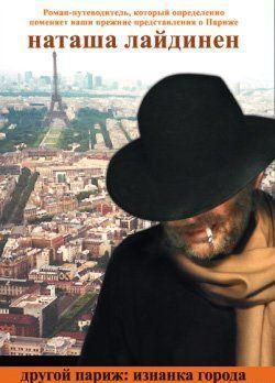 Другой Париж: изнанка города