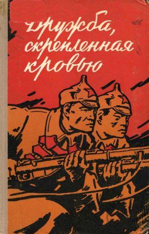 Дружба, скрепленная кровью (сборник воспоминаний китайских товарищей — участников Великой Октябрьской социалистической революции и Гражданской войны в СССР)