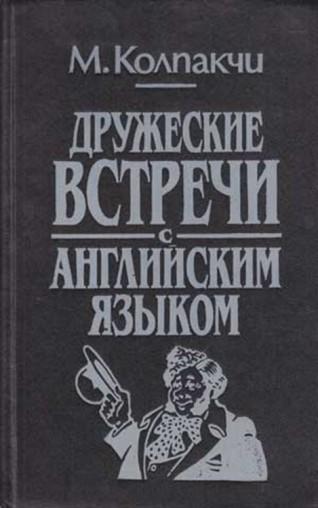 Дружеские встречи с английским языком (4-е издание)