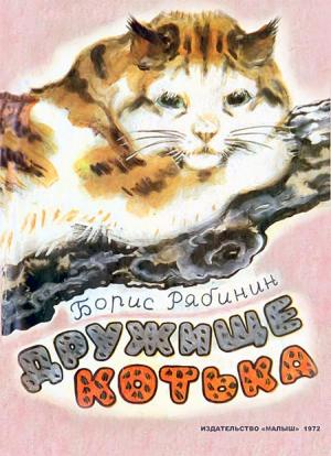 Дружище Котька