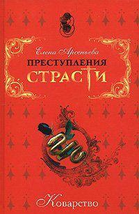 Дружка государев (Андрей Курбский)