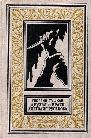 Друзья и враги Анатолия Русакова(изд.1965)