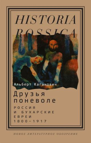 Друзья поневоле. Россия и бухарские евреи, 1800–1917