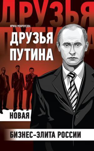 Друзья Путина: новая бизнес-элита России