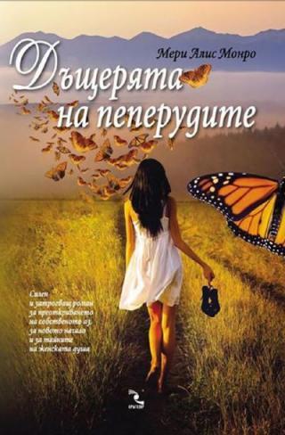 Дъщерята на пеперудите