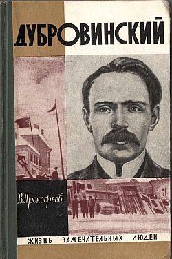 Дубровинский