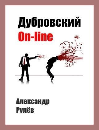 Дубровский on-line