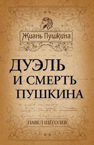 Дуэль и смерть Пушкина. Исследование и материалы