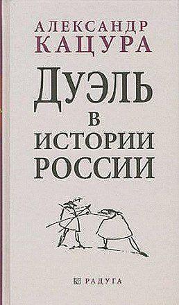 Дуэль в истории России