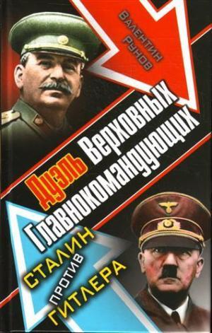 Дуэль Верховных Главнокомандующих. Сталин против Гитлера [litres]