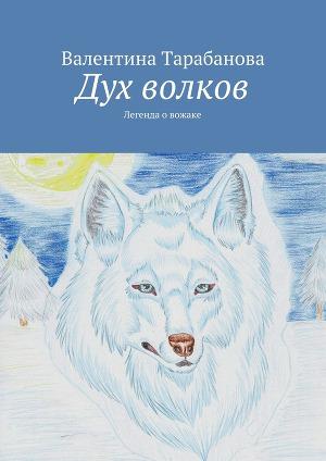Дух волков