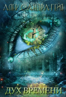 Дух времени (СИ)