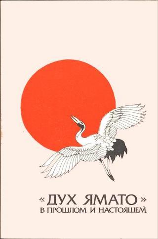 «Дух Ямато» в прошлом и настоящем