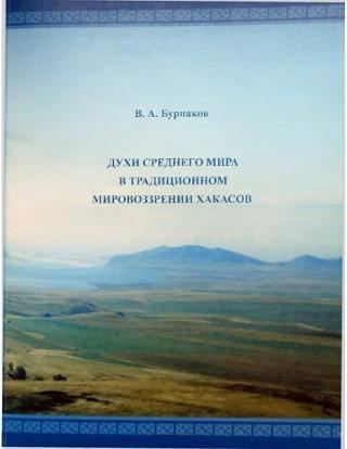 Духи Среднего мира в традиционном мировоззрении хакасов