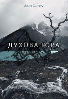 Духова гора (СИ)