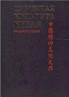 Духовная культура Китая: энциклопедия. Т. 6 (дополнительный) Искусство