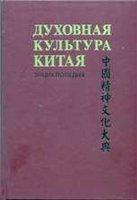 Духовная культура Китая: энциклопедия в 5 томах. Т. 1 Философия