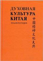 Духовная культура Китая: энциклопедия в 5 томах. Т. 2 Мифология. Религия