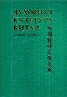 Духовная культура Китая: энциклопедия в 5 томах. Т. 3 Литература. Язык и письменность