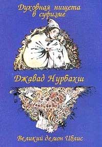 Духовная нищета в суфизме. Великий демон Иблис