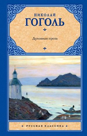 Духовная проза (сборник)