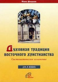 Духовная традиция восточного христианства