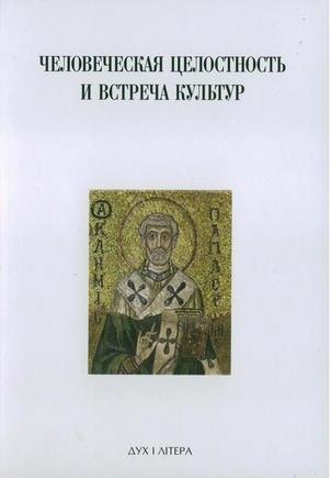 Духовная традиция Восточной Европы и ее вклад в формирование новой европейской идентичности