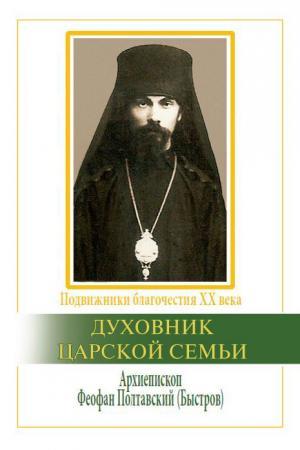 Духовник царской семьи. Архиепископ Феофан Полтавский, Новый Затворник (1873–1940)