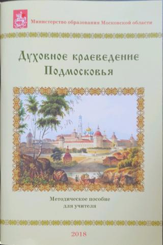 Духовное краеведение подмосковья Книга для учителя