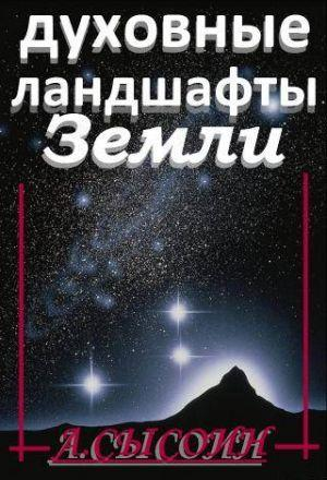 Духовные ландшафты Земли (этюды и парафразы)