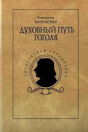 Духовный путь Гоголя