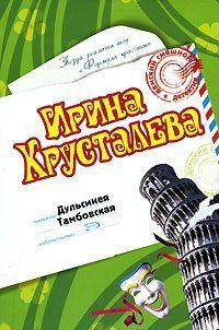 Дульсинея Тамбовская