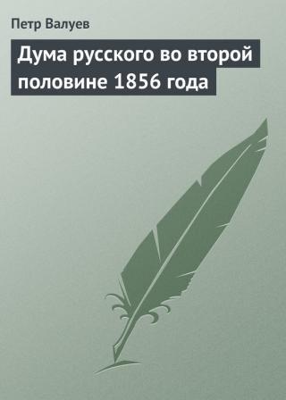 Дума русского во второй половине 1856 года