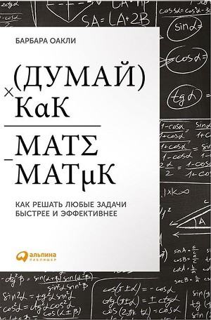 Думай как математик. Как решать любые задачи быстрее и эффективнее