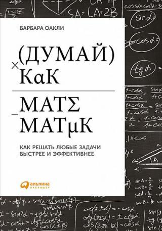 Думай как математик [Как решать любые задачи быстрее и эффективнее]