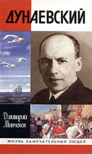 Дунаевский — красный Моцарт