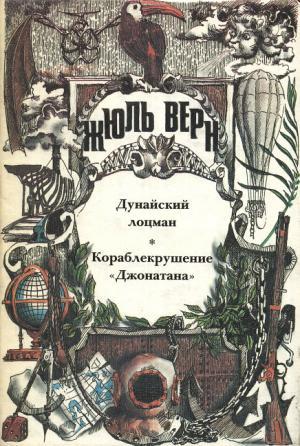 Дунайский лоцман [издательство Ладомир]