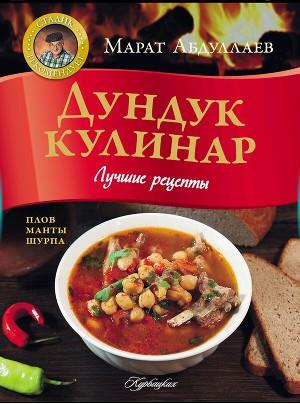 Дундук кулинар. Лучшие рецепты