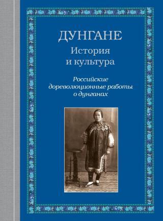 Дунгане: история и культура: российские дореволюционные работы о дунганах