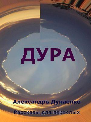 Дура (СИ)