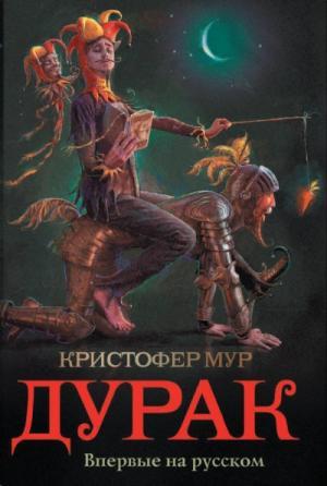 Дурак [Fool-ru]