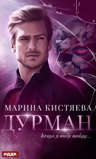Дурман [publisher: ИДДК]