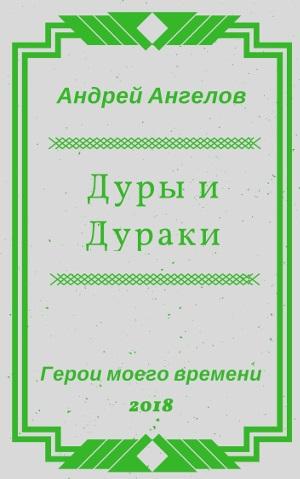 Дуры и Дураки [2018 год]