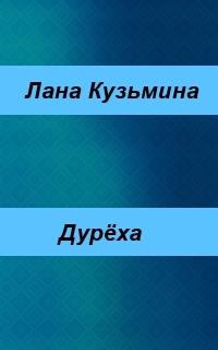 Дурёха (СИ)