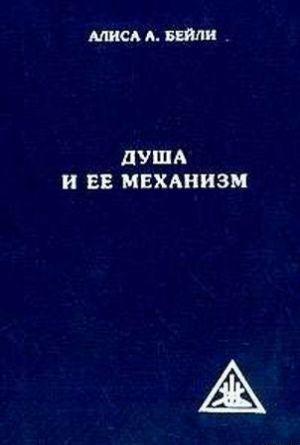 ДУША И ЕЕ МЕХАНИЗМ