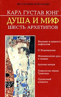 Душа и миф. Шесть архетипов