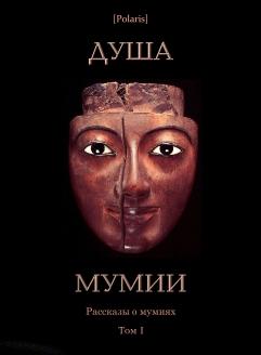 Душа мумии (Рассказы о мумиях-I)