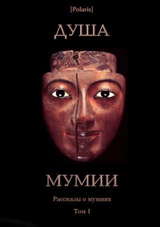 Душа мумии. Рассказы о мумиях. Том 1